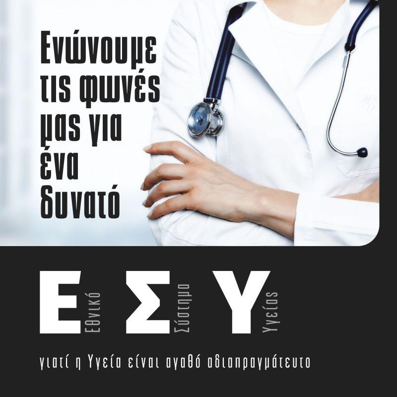 Πρωτοβουλία για την άμεση ενίσχυση του Εθνικού Συστήματος Υγείας